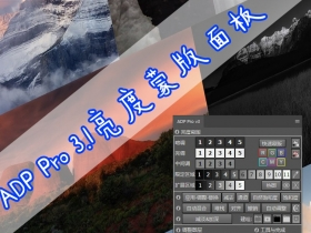 ADP Pro 3.1 Luminosity Panel亮度蒙版汉化版 PS扩展面板